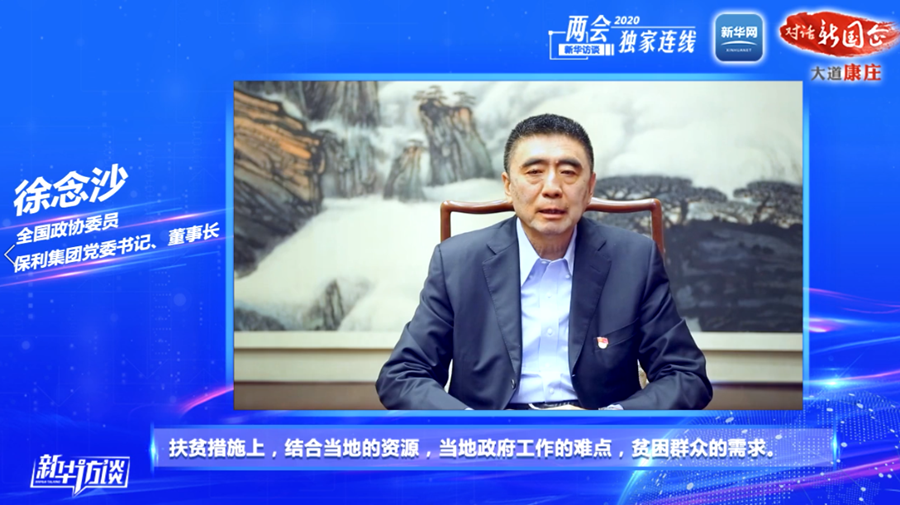 徐念沙委员:发挥优势 注重实效 奋力夺取脱贫攻坚和疫情防控双胜利