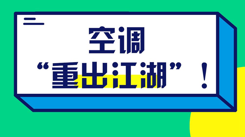 """空调""""重出江湖""""!关于它的小秘密你知道吗?"""
