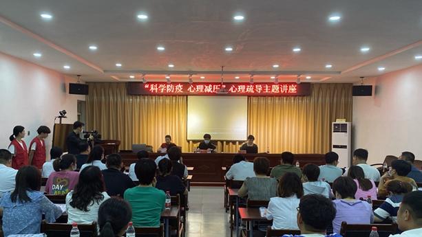 """容城县举办""""科学防疫 心理减压""""心理疏导主题讲座"""
