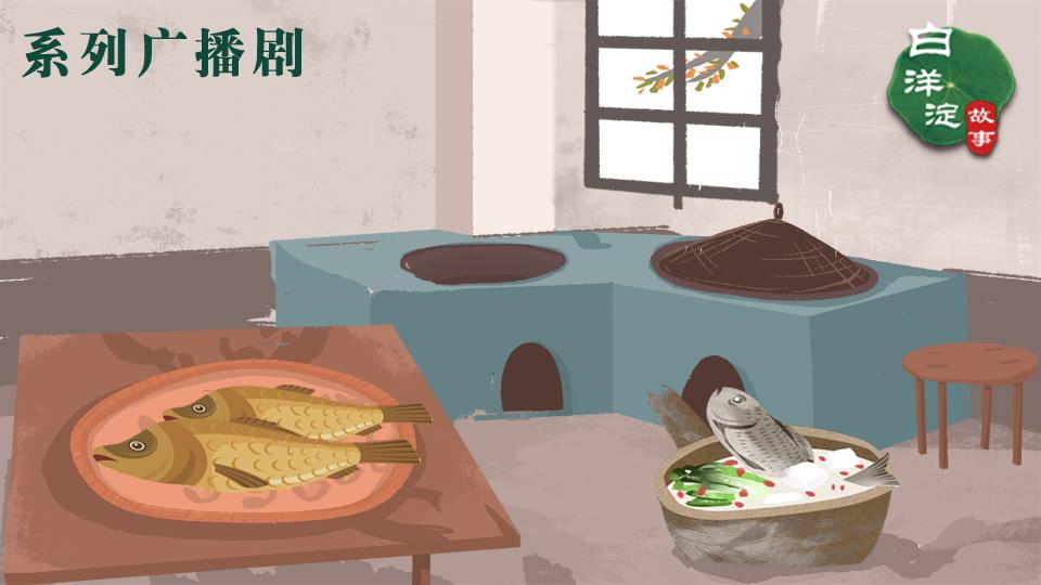 系列广播剧第159期:春鲂秋刀迎霜厚,开河的鲫瓜赛过肉