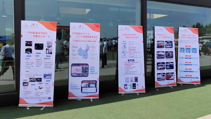 中国联通创新5G驾+乘场景体验助力雄安新区车路协同项目示范