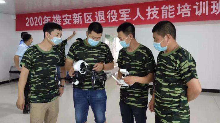 雄安新区举办退役军人无人机驾驶应用技术培训提升班