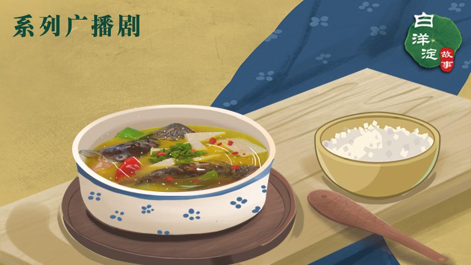 系列广播剧第160期:白洋淀的鱼为什么那么香?