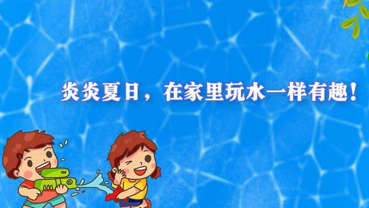 炎炎夏日,在家里玩水一样有趣!