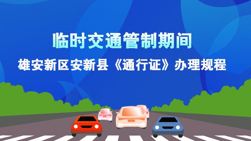 临时交通管制期间雄安新区安新县《通行证》办理规程