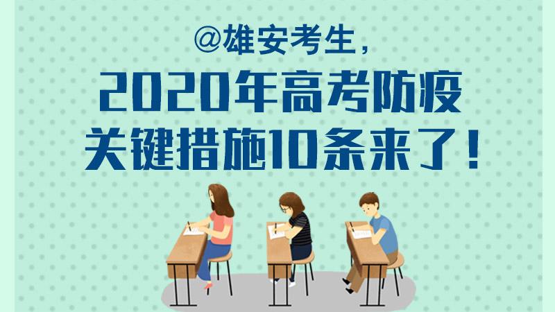 @雄安考生,2020年高考防疫关键措施10条来了!