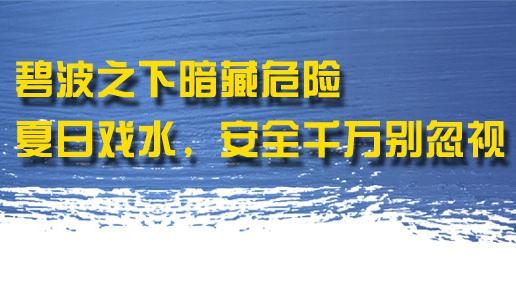 碧波之下暗藏危险 夏日戏水,安全千万别忽视