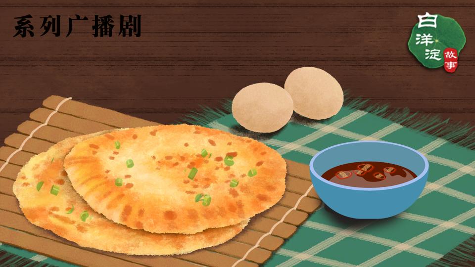 """白洋淀故事:""""半年节""""快到了,你家会摊面菜吗?"""