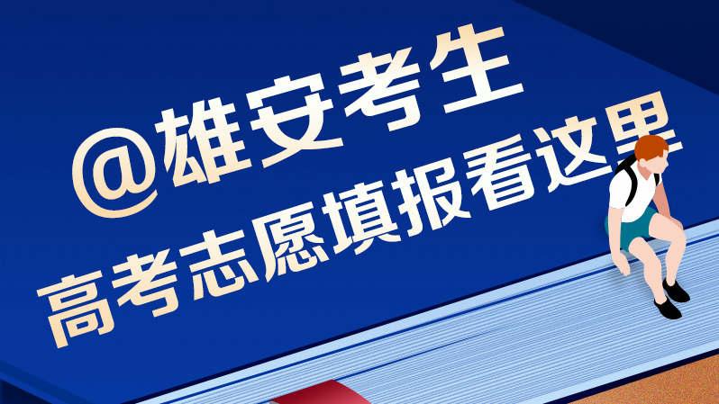 @雄安考生 高考志愿填报看这里