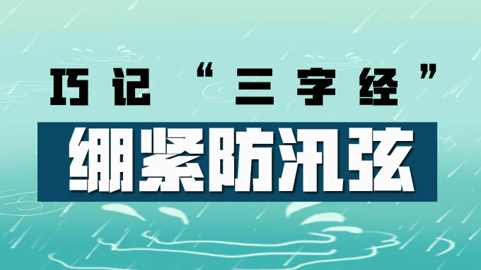 """巧记""""三字经"""" 绷紧防汛弦"""