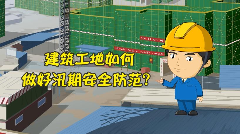 建筑工地如何做好汛期安全防范?