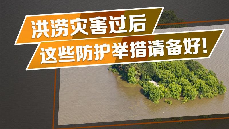 洪涝灾害过后,这些防护举措请备好!
