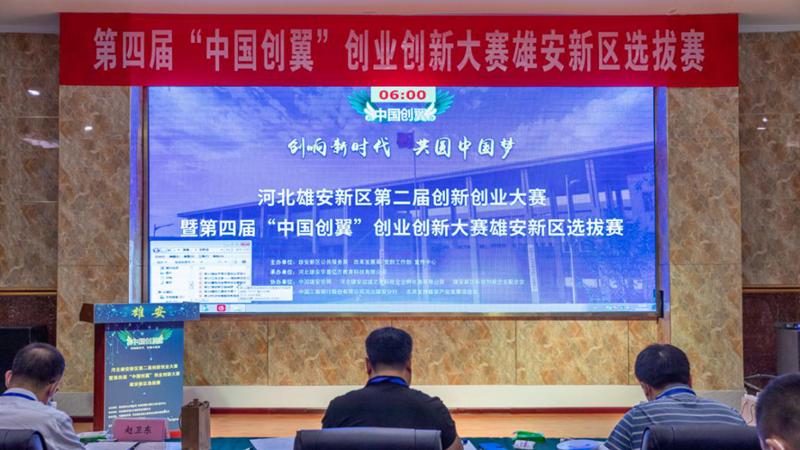 河北雄安新区第二届创新创业大赛复赛圆满结束