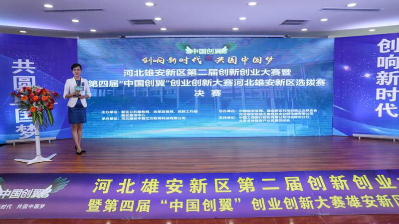 河北雄安新区第二届创新创业大赛圆满结束