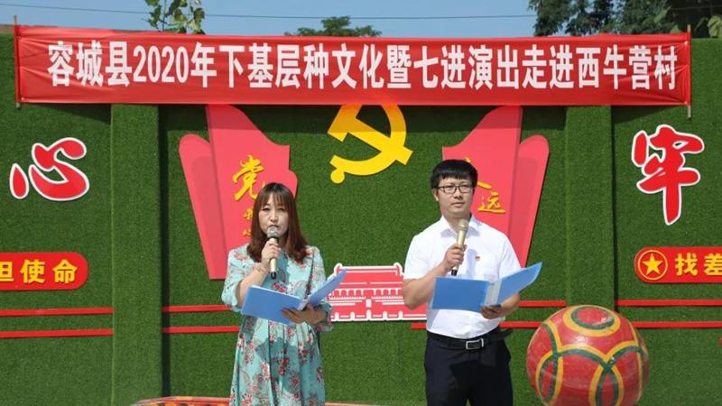 """容城举办""""下基层种文化暨七进演出""""系列汇演活动"""