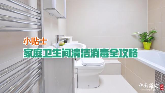 小贴士丨家庭卫生间清洁消毒全攻略