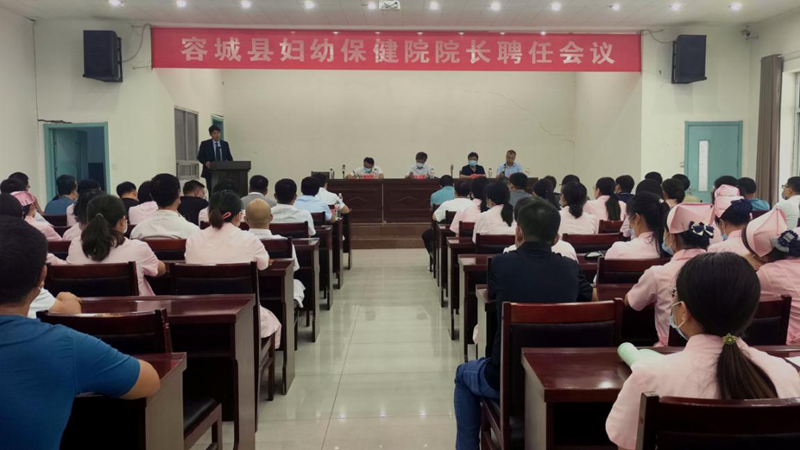 雄安新区容城县妇幼保健院院长聘任会议召开