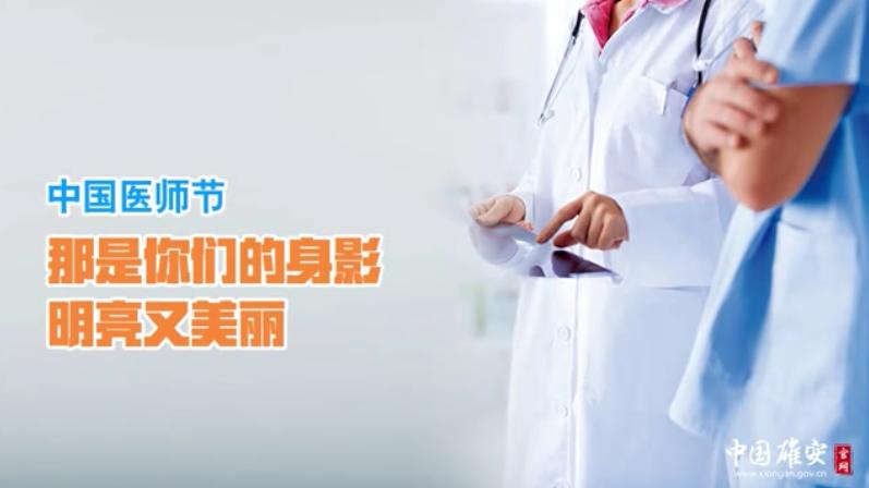 中国医师节|那是你们的身影 明亮又美丽