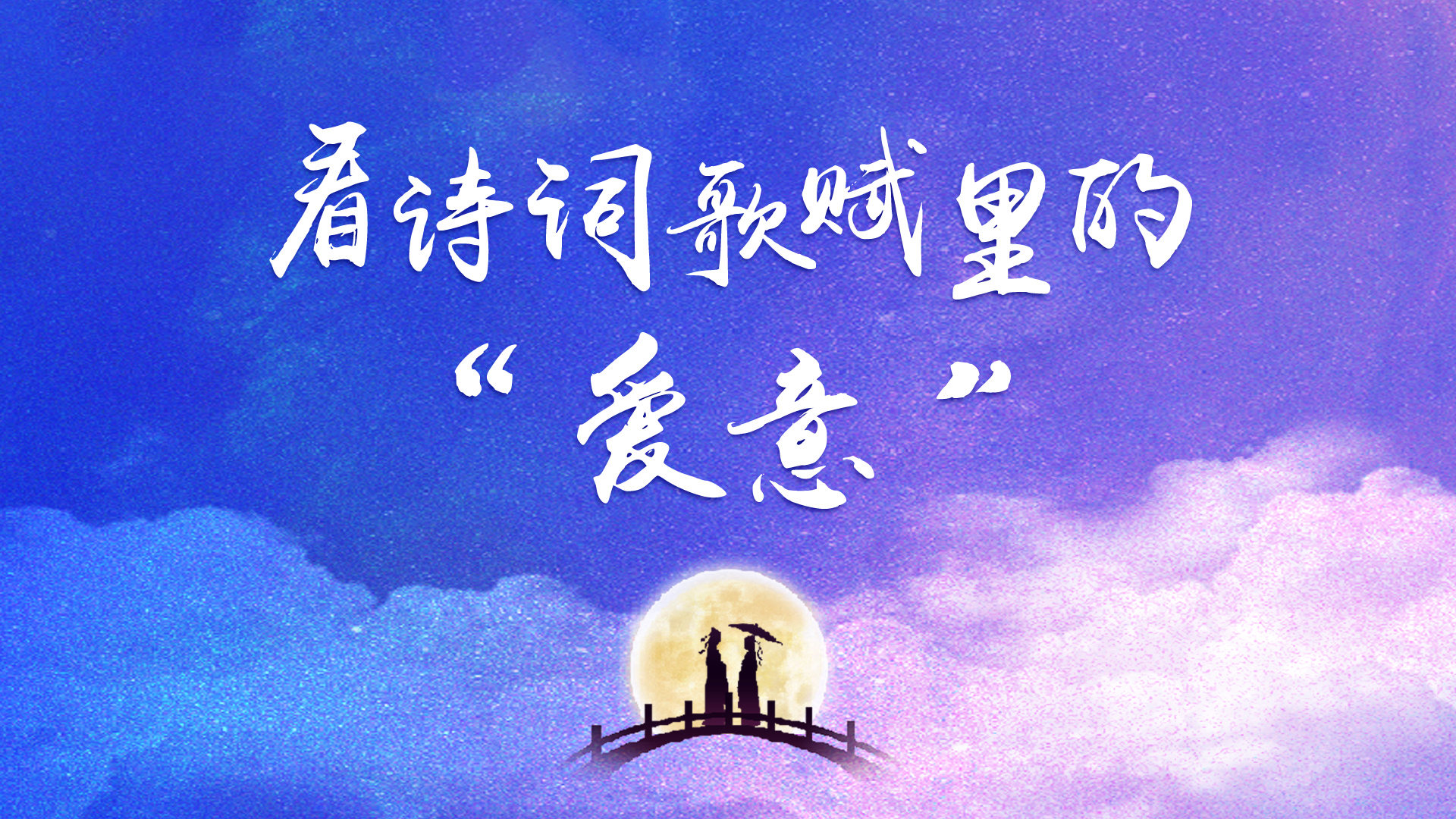 """七夕丨看诗词歌赋里的""""爱意"""""""
