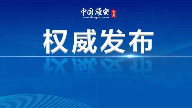 华夏银行雄安分行正式开业!陈刚与华夏银行董事长李民吉一行举行工作座谈