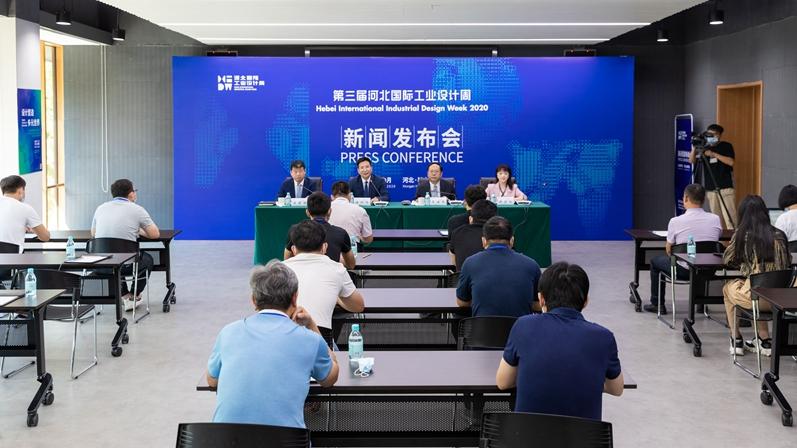 第三届河北国际工业设计周新闻发布会召开