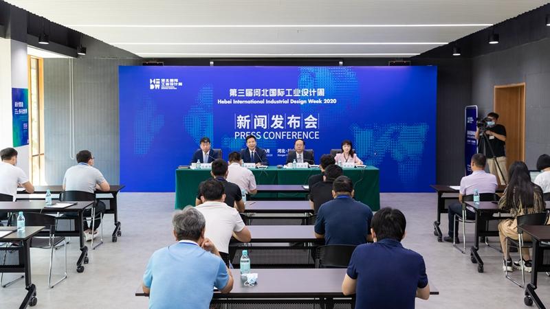 第三届河北国际工业设计周9月17日至23日在雄安新区举办