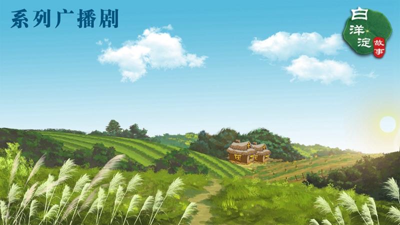 """系列广播剧第166期:没有水的芦苇地,也能称为""""淀""""?"""
