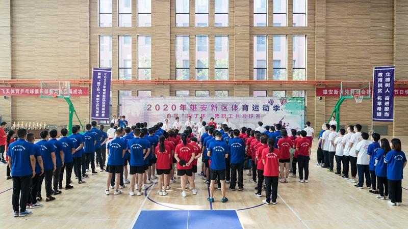 """雄安新区首届""""园丁杯""""教职工乒乓球赛成功举行"""