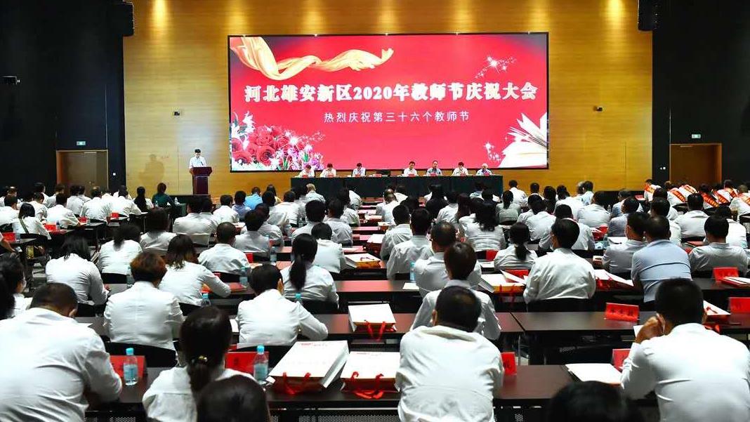 雄安新区举行2020年教师节庆祝大会