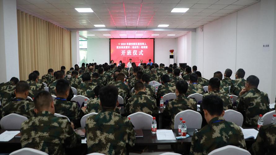 2020年雄安新区退役军人就业创业意识(适应性)培训班举办