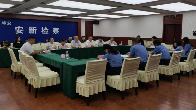 雄安召开未成人保护行政公益诉讼案件听证会