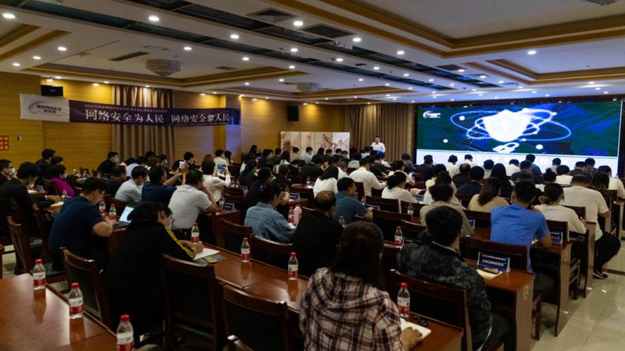 国家网络安全宣传周丨雄安新区开展网络安全素养培训