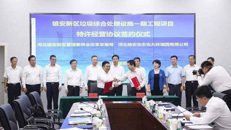 雄安新区垃圾综合处理设施一期工程项目举行签约仪式