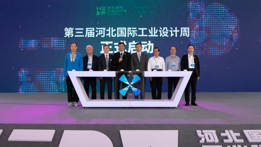 第三届河北国际工业设计周启幕