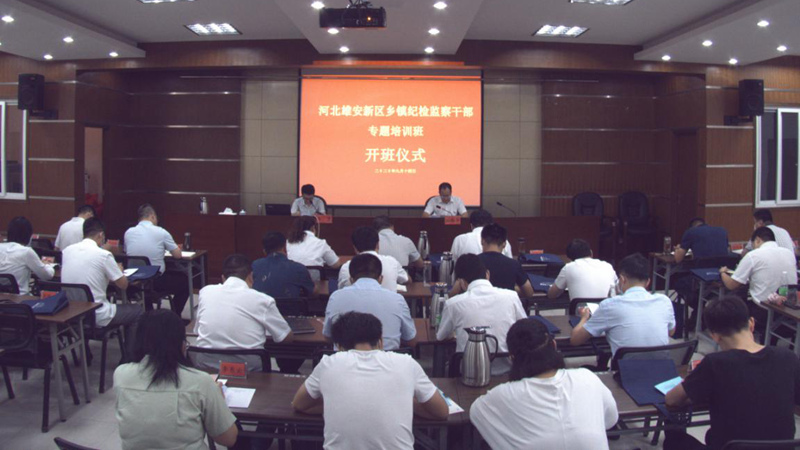 雄安新区乡镇纪检监察干部赴浙江桐庐县集中培训