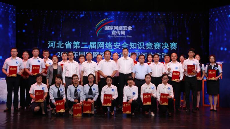 雄安新区代表队在河北省第二届网络安全知识竞赛决赛中荣获二等奖