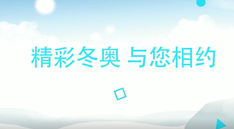 """【快闪】倒计时500天!冬奥场馆""""拍了拍""""你"""