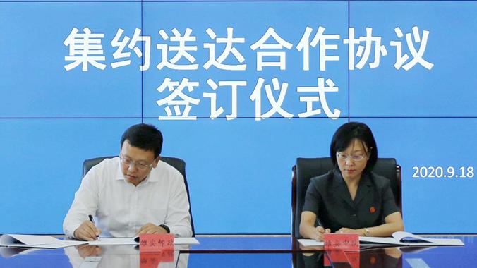 雄安中院与中国邮政河北雄安分公司签订集约送达合作协议