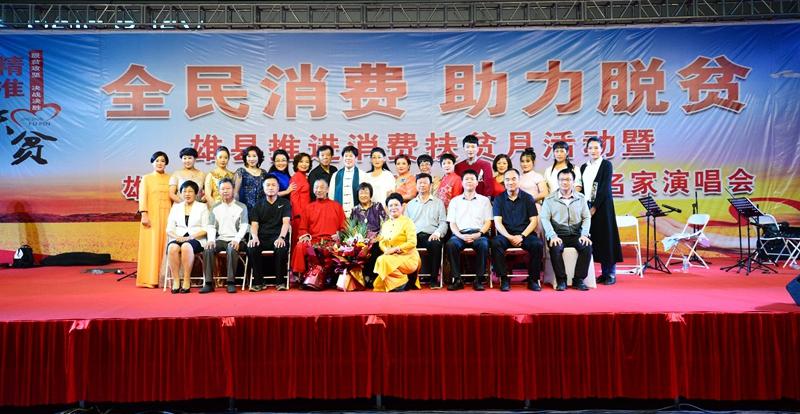 """图集丨雄县开展2020年""""全民消费 助力脱贫""""推进消费扶贫月活动"""