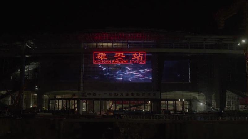 微视频丨雄安站最新进展来了!