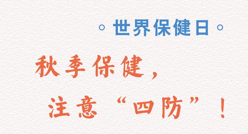 """世界保健日丨秋季保健,注意""""四防""""!"""