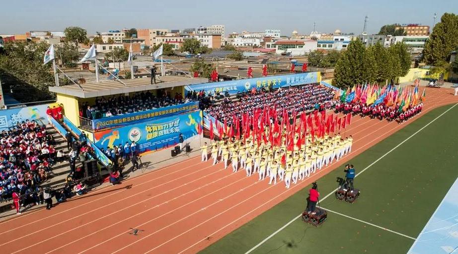 2020年雄安新区体育运动季暨首届雄安新区中小学生运动会开幕