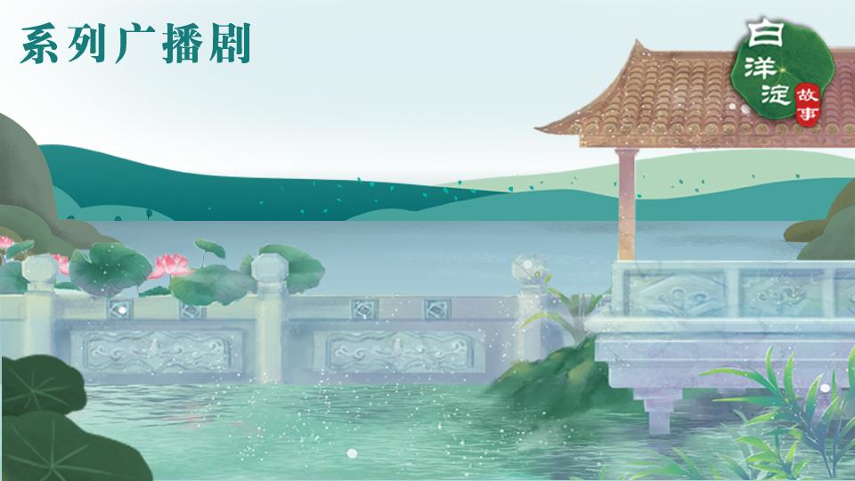 系列广播剧第169期:这是一座典型的水上皇家宫苑