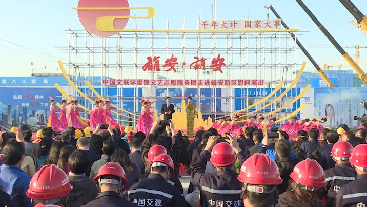 中国文联学雷锋文艺志愿服务团走进雄安新区慰问演出