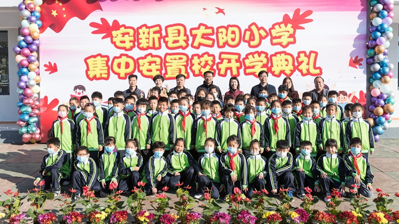 雄安征迁丨208名学生得到安置!安新县大阳小学集中安置学校正式开学