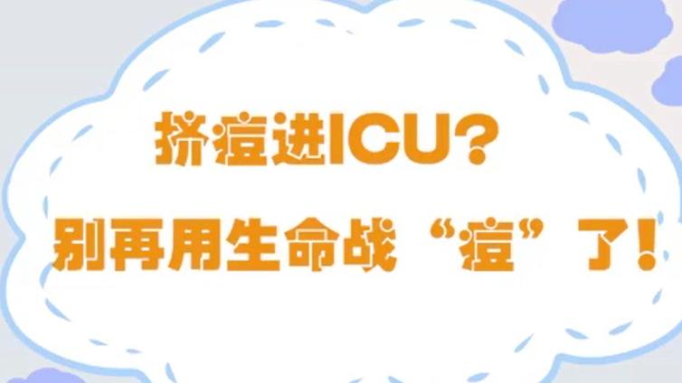 """挤痘进ICU?别再用生命战""""痘""""了!"""
