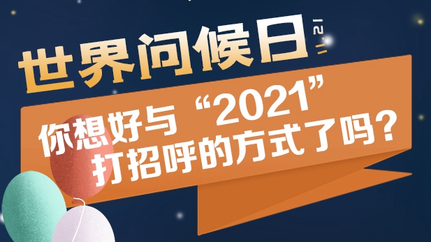 """世界问候日丨你想好与""""2021""""打招呼的方式了吗?"""