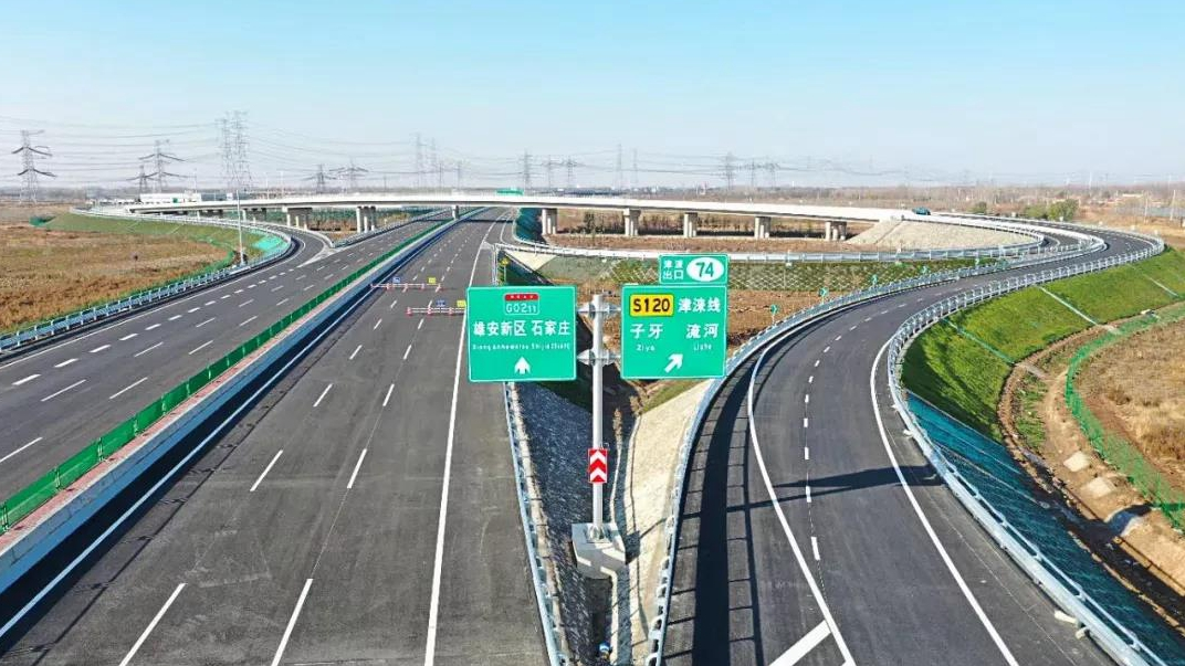 津石高速天津西段交工验收!天津与雄安之间将添快捷通道