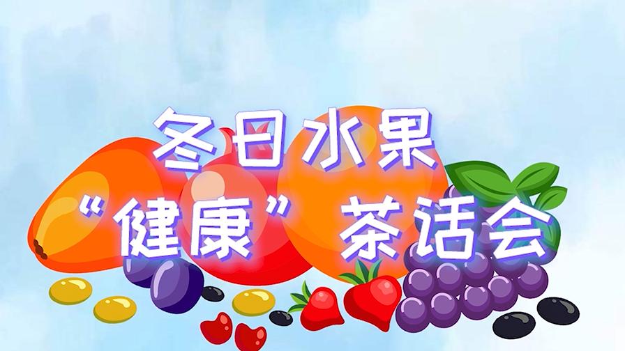 """冬日水果""""健康""""茶话会"""