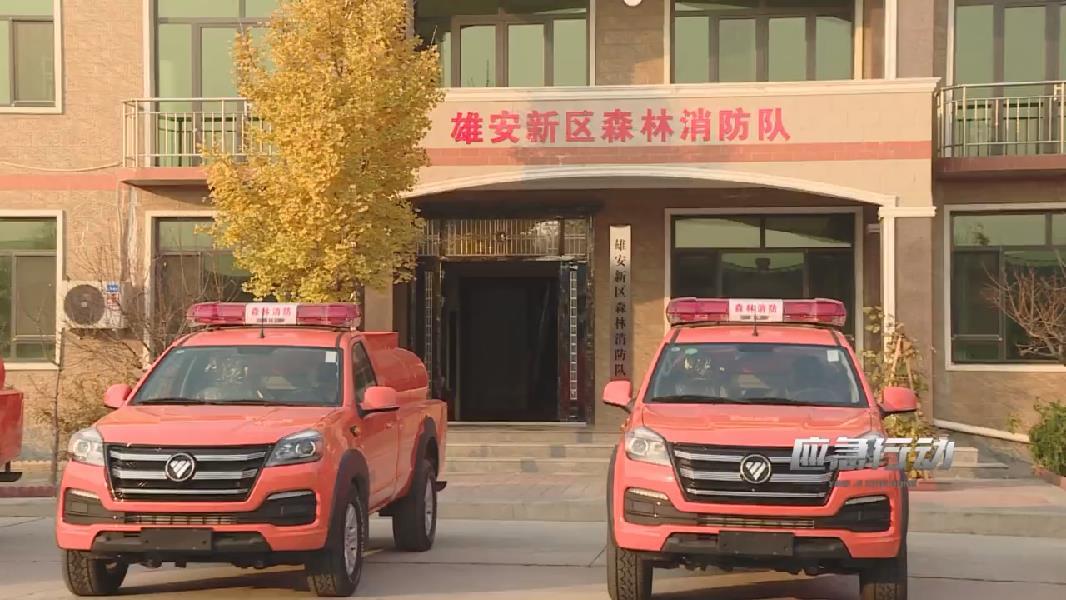 """雄安新区:森林消防队:""""一专多能""""应急工作""""先锋队"""""""
